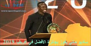 ساديو ماني يفوز بجائزة الأفضل في إفريقيا 2019