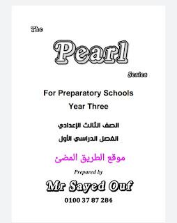 مذكرة لغه انجليزيه للصف الثالث الاعدادي الترم الاول 2020 لمستر السيد ابو عوف