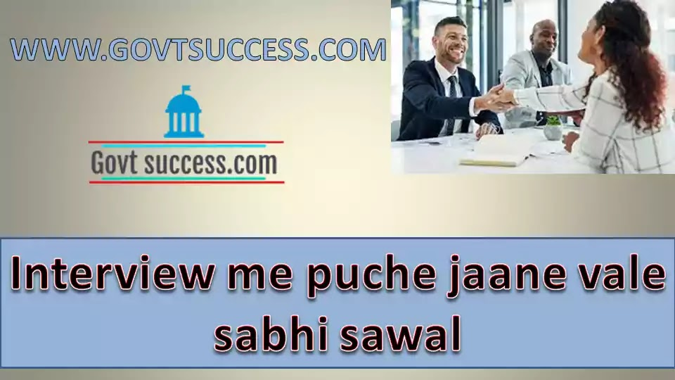 Most Common Questions Asked In Interview In hindi
