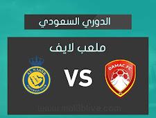 نتيجة مباراة النصر وضمك اليوم الموافق 2021/04/09 في الدوري السعودي