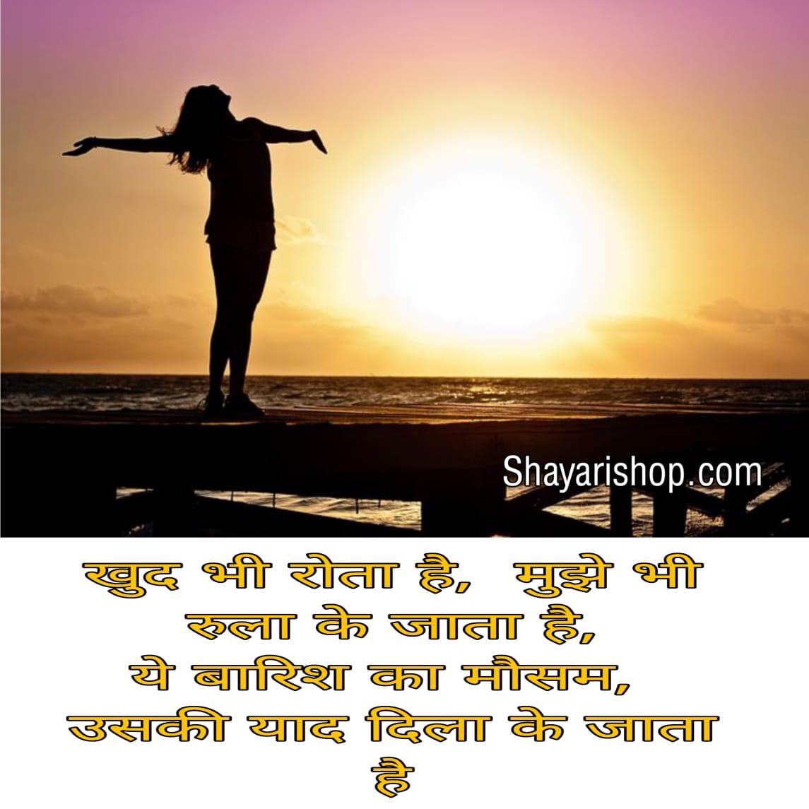 Missing Quotes, Missing status - ShayariShop -Best shayari