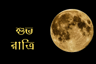 good night image bengali