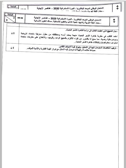 [حصريّ للغايَة] عناصر الإجابة الرسمية للامتحان الوطني الموحد للبكالوريا 2020 | اللغة العربية وآدابها : مسلك العلوم الإنسانية