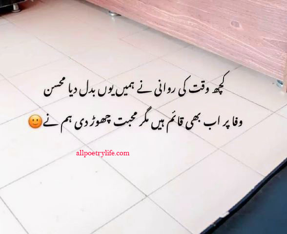 small poetry in urdu, small urdu shayari, small shayari in urdu, small quotes in urdu, all poetry life, status for whatsapp, attitude status, sad status, love status, share chat status, whatsapp about quotes, mood off status, whatsapp quotes, whatsapp about status, best whatsapp status, whatsapp status quotes, whatsapp status love, love dp for whatsapp, sad whatsapp status, new whatsapp status, dp status, heart touching status, bio for whatsapp,