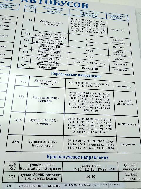 Железнодорожный вокзал Луганск расписание автобусов