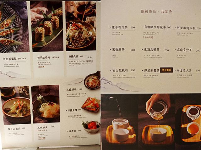 禪風茶樓菜單 Zen Tea Restaurant~台北捷運行天宮站素食茶飲