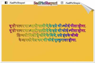shayari inspirational in hindi