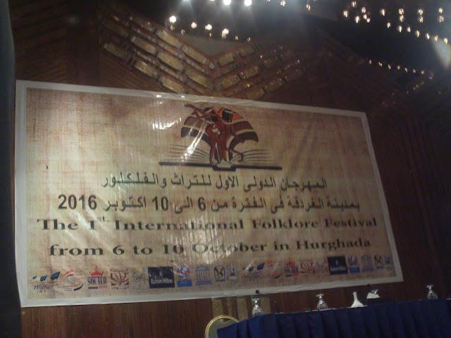 فعاليات المؤتمر الصحفي للمهرجان الدولي الاول للتراث والفلكلور