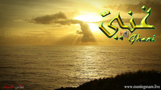 معنى اسم غني وصفات حامل هذا الإسم Ghani, rhny,