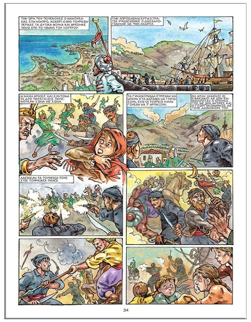 Μια εκδήλωση & ένα κόμικ (έργο εφήβου) για την Επανάσταση του Δασκαλογιάννη (1770 - 250 χρόνια)!