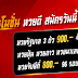 The Best Place to Buy Online Lottery in Vietnam