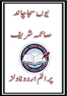 Youn saja chand novel by Saima Sharif pdf