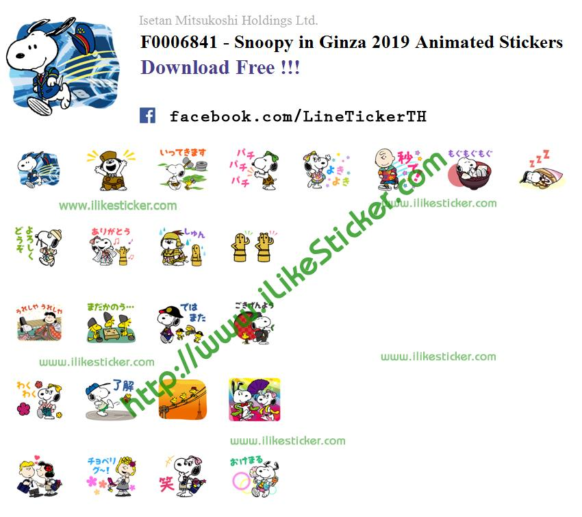 Snoopy in Ginza 2019 Animated Stickers