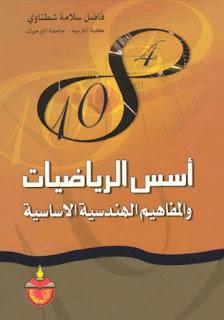 تحميل كتاب اسس الرياضيات والمفاهيم الهندسية الاساسية PDF