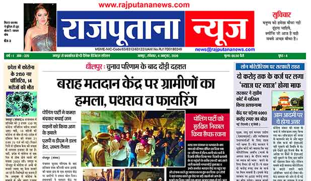 Rajputana News daily epaper 4 October 2020 Newspaper