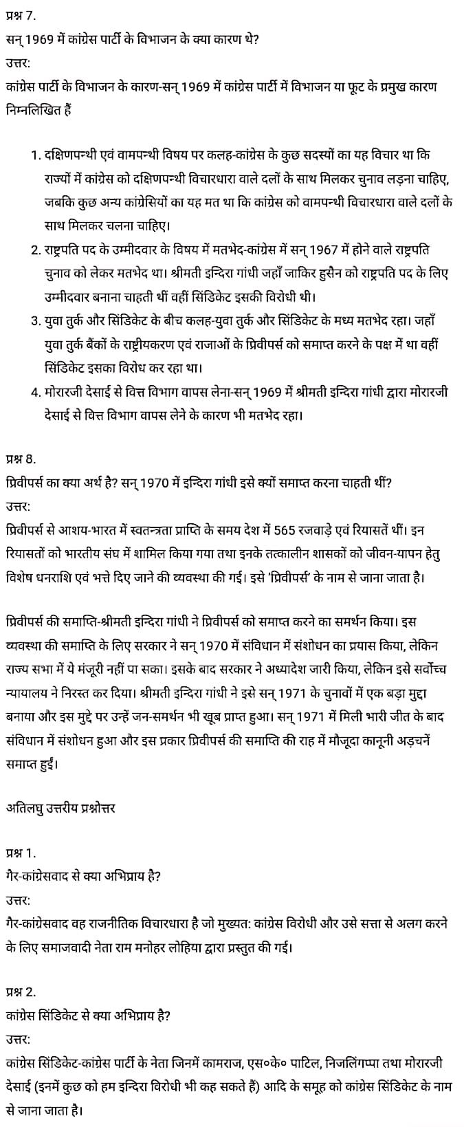 सिविक्स कक्षा 12 नोट्स pdf,  सिविक्स कक्षा 12 नोट्स 2020 NCERT,  सिविक्स कक्षा 12 PDF,  सिविक्स पुस्तक,  सिविक्स की बुक,  सिविक्स प्रश्नोत्तरी Class 12, 12 वीं सिविक्स पुस्तक RBSE,  बिहार बोर्ड 12 वीं सिविक्स नोट्स,   12th Civics book in hindi,12th Civics notes in hindi,cbse books for class 12,cbse books in hindi,cbse ncert books,class 12 Civics notes in hindi,class 12 hindi ncert solutions,Civics 2020,Civics 2021,Civics 2022,Civics book class 12,Civics book in hindi,Civics class 12 in hindi,Civics notes for class 12 up board in hindi,ncert all books,ncert app in hindi,ncert book solution,ncert books class 10,ncert books class 12,ncert books for class 7,ncert books for upsc in hindi,ncert books in hindi class 10,ncert books in hindi for class 12 Civics,ncert books in hindi for class 6,ncert books in hindi pdf,ncert class 12 hindi book,ncert english book,ncert Civics book in hindi,ncert Civics books in hindi pdf,ncert Civics class 12,ncert in hindi,old ncert books in hindi,online ncert books in hindi,up board 12th,up board 12th syllabus,up board class 10 hindi book,up board class 12 books,up board class 12 new syllabus,up Board Civics 2020,up Board Civics 2021,up Board Civics 2022,up Board Civics 2023,up board intermediate Civics syllabus,up board intermediate syllabus 2021,Up board Master 2021,up board model paper 2021,up board model paper all subject,up board new syllabus of class 12th Civics,up board paper 2021,Up board syllabus 2021,UP board syllabus 2022,  12 veen kee siviks kee kitaab hindee mein, 12 veen kee siviks kee nots hindee mein, 12 veen kaksha kee seebeeesasee kee kitaaben, hindee kee seebeeesasee kee kitaaben, seebeeesasee kee enaseeaaratee kee kitaaben, 12 kee kaksha kee siviks kee nots hindee mein, 12 veen kee kaksha kee hindee kee nats kee solvaints, 2020 kee siviks kee 2020, siviks kee 2022, sivik kee seeviks buk klaas 12, siviks buk in hindee, sivik klaas 12 hindee mein, siviks nots in klaas 12 ap bord in hindee, nchairt all books, nchairt app in