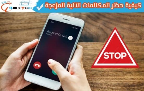 كيفية حظر المكالمات المزعجة والأرقام غير المعروفة على هواتف أندرويد و آيفون