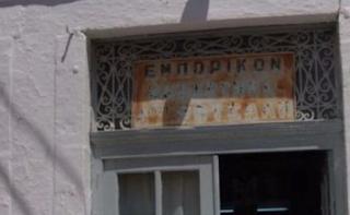 Αυτό είναι το πιο παλιό μαγαζί στην Ελλάδα: Λειτουργεί από το 1864 και δεν έκλεισε ποτέ – Δείτε που βρίσκεται...