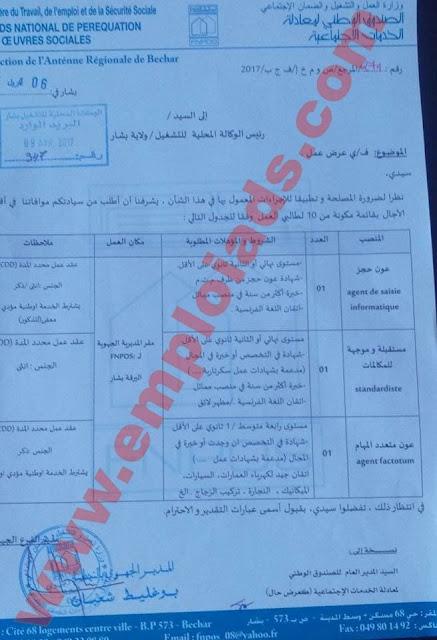 اعلان عن عرض عمل بالصندوق الوطني لمعادلة الخدمات الاجتماعية ولاية بشار افريل 2017