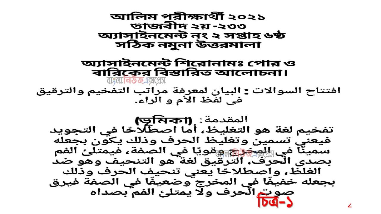 Alim (hsc) পরিক্ষার্থী ২০২১ এর তাজবিদ ২য় পত্র ৬ষ্ঠ সপ্তাহের অ্যাসাইনমেন্ট উত্তর / সমাধান ২০২১ https://www.banglanewsexpress.com/