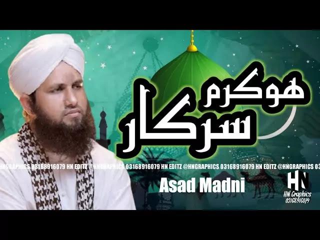 Ho-Karam-Sarkar-AbTo-Hogy-Gham-Be-Shuma-Lyrics-Allama-Asad-Madani