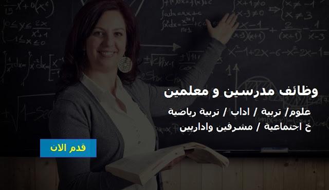 وظائف معلمين و مدرسين ومشرفين واداريين اغسطس 2019 - التقديم الان