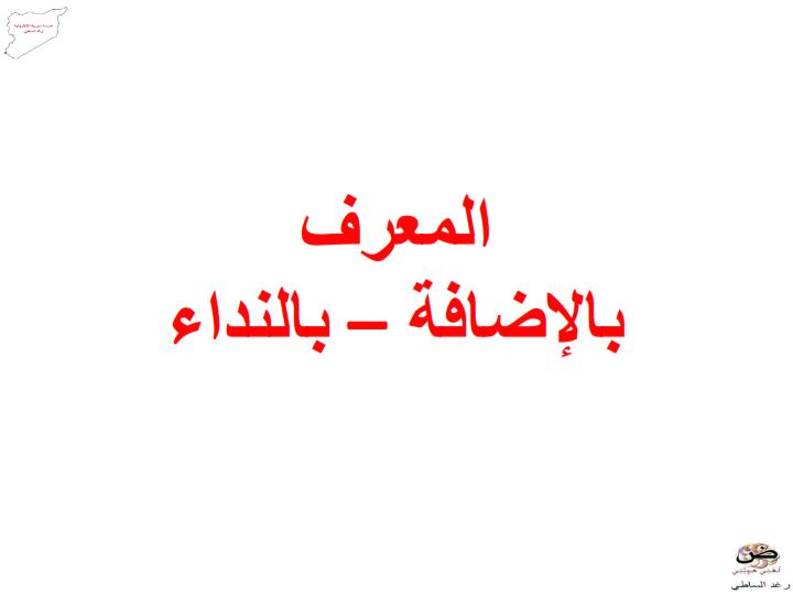 شرح درس المعرف بالإضافة, بالنداء , اللغة العربية,للصف الثامن,الفصل الاول