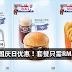 A&W 国庆日促销活动!RB Float、Burger 套餐、Onion Rings 等等特别优惠!