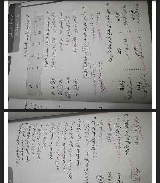 حل كتاب النشاط الوحدة الثانية في اللغة العربية للصف الثالث
