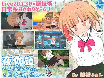 [H-GAME] Nightfall-Tapioca-chan and countryside summer vacation- JP + Google Translate