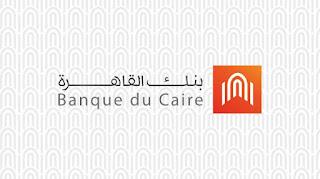 وظائف بنك القاهرة خدمة عملاء 2020