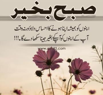 Best Good morning images, Picture, Photo in Urdu - Sendimages