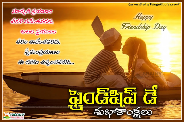Great Friendship day Telugu Wallpapers with Nice Images, Good Friendship Day Telugu quotations Images, best Telugu Friendship Day quotes Pictures and Nice Images, Latest Telugu Good Friendship Day thoughts and Lines, Heart touching Telugu SMS,Telugu Friendship Day Greetings with Images,2019 Friendship Day Telugu Images, Nice Friendship Messages in Telugu Language,Latest Telugu Happy Friendship Day 2019 Quotes and Greetings Online,Telugu Friendship Day wishes Online. Friendship Day Gifts Online,Friendship Day Quotes in Telugu