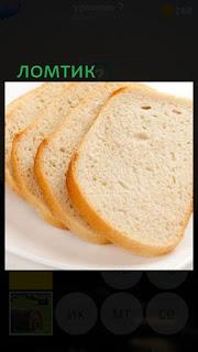 389 фото лежат несколько ломтиков хлеба 7 уровень
