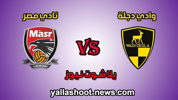 مشاهدة مباراة وادي دجلة ونادي مصر بث مباشر اليوم 16-2-2020 كأس مصر يلا شوت الجديد