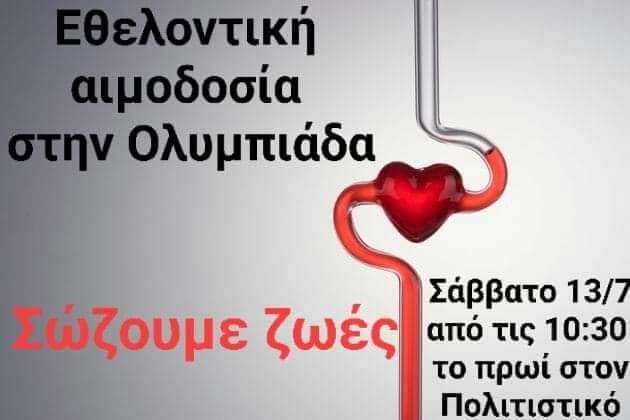 Εθελοντική αιμοδοσία στην Ολυμπιάδα