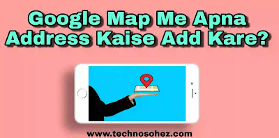 गूगल मैप पर  एड्रेस कैसे ऐड करें- google map me apna address kese dale