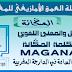 الأصل والمعنى اللغوي لكلمة المكانا MAGANA التي يجهلها المغاربة .. سلسلة كشف العمق الأمازيغي للمغاربة 1