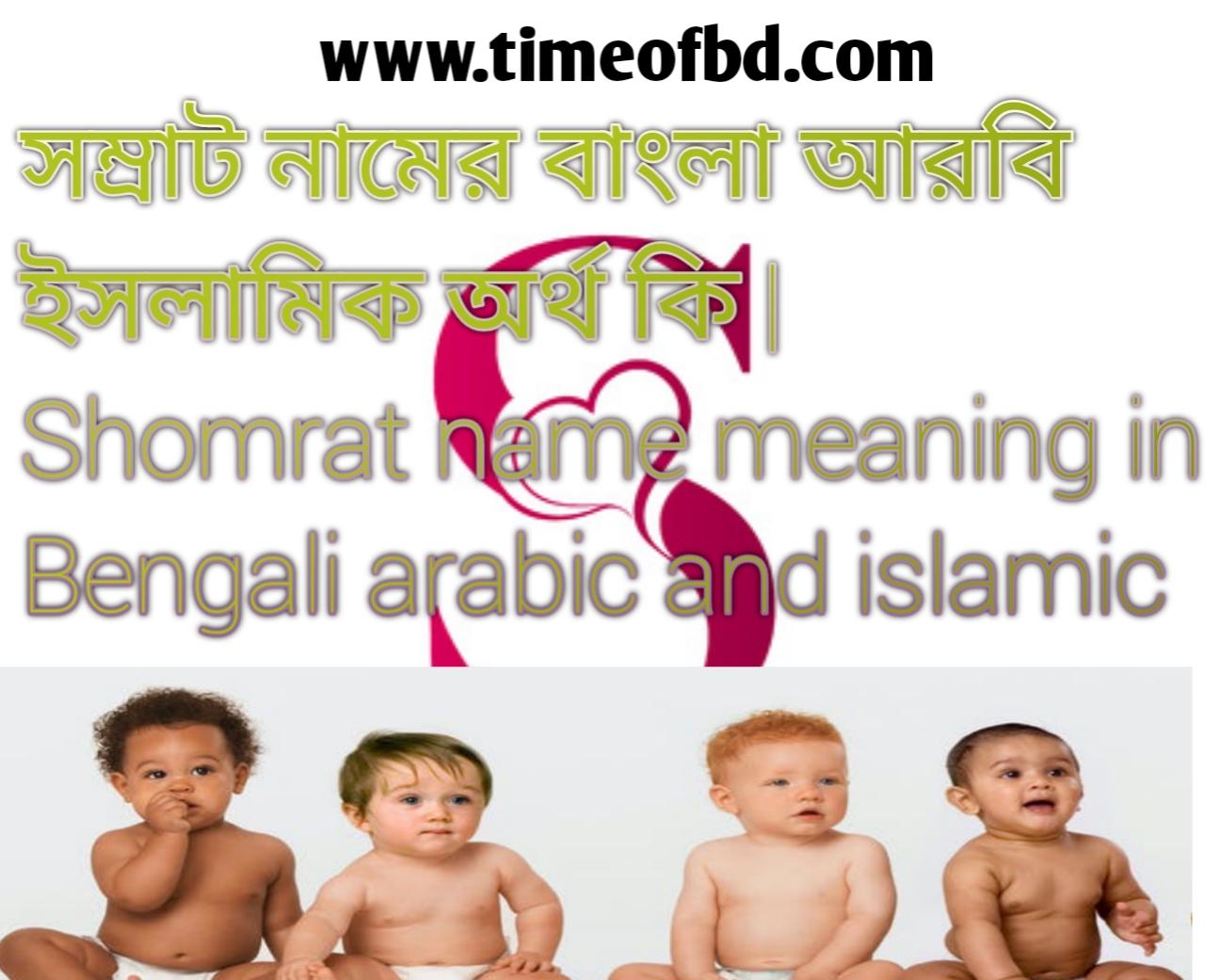 সম্রাট নামের অর্থ কি, সম্রাট নামের বাংলা অর্থ কি, সম্রাট নামের ইসলামিক অর্থ কি,  Shomrat name in Bengali, সম্রাট কি ইসলামিক নাম,