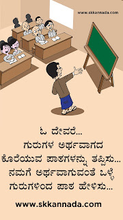 Teacher Funny Students Kavanagalu in Kannada