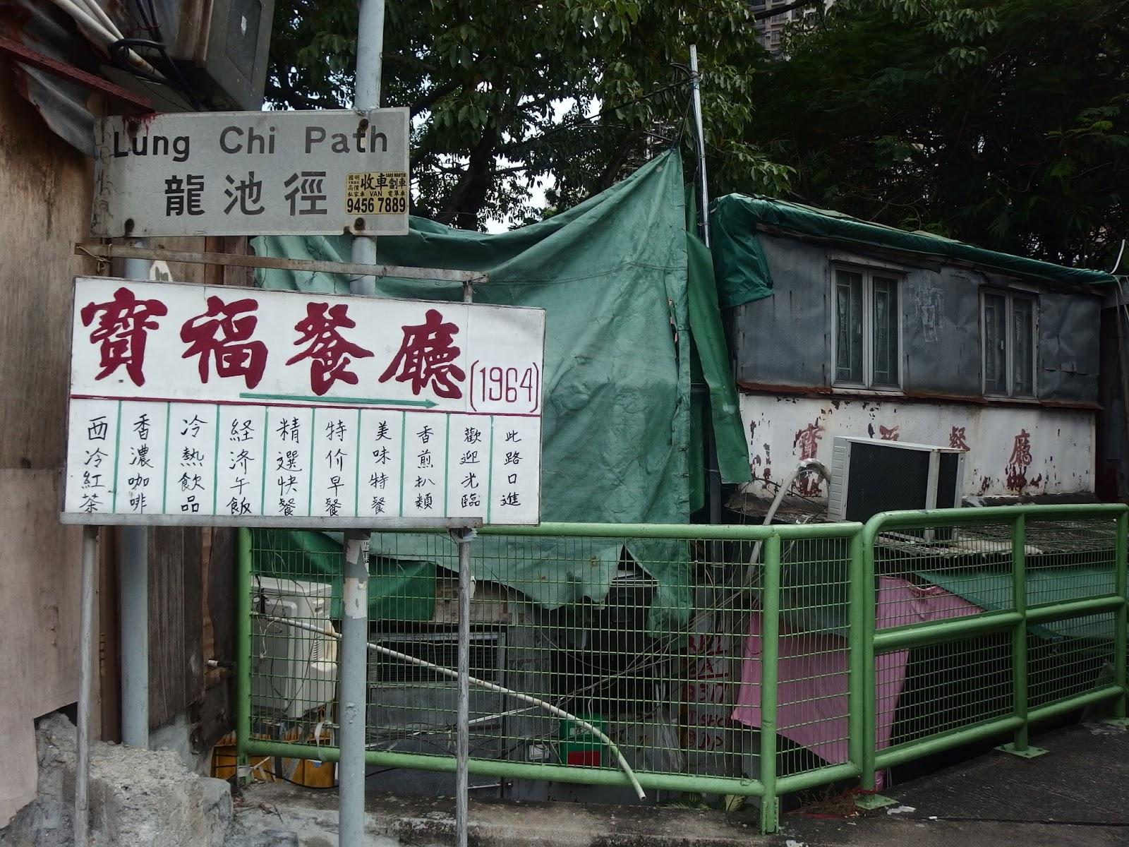 尋找隱世的味道 - 陳真的飲食誌: 寮屋村內的茶餐廳 - 牛池灣村《寶福餐廳》