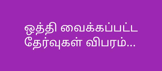 கொரோனா முன்னெச்சரிக்கை - ஒத்தி வைக்கப்பட்ட தேர்வுகள் விபரம்
