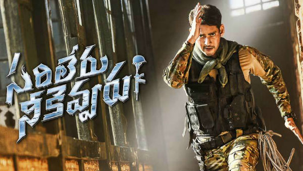 Sarileru Neekevvaru Box Office Collection Day 8 Box Office Shake