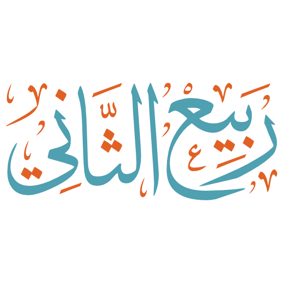 rabie althaani arabic calligraphy islamic illustration vector color download free svg eps