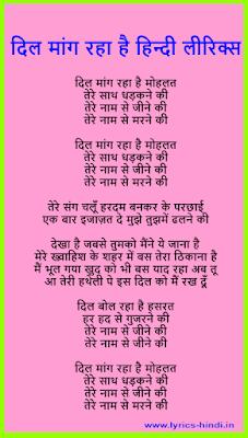 Dil Maang Raha Hai Lyrics in Hindi