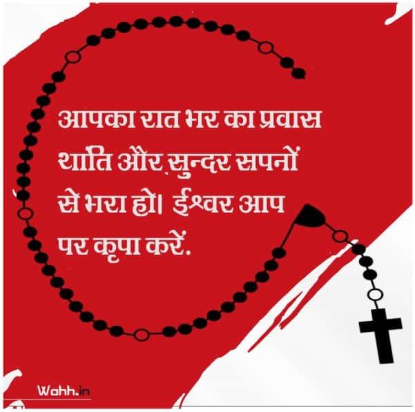 Good Night Prayer In Hindi