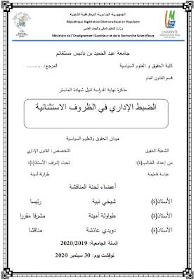 مذكرة ماستر: الضبط الإداري في الظروف الاستثنائية PDF