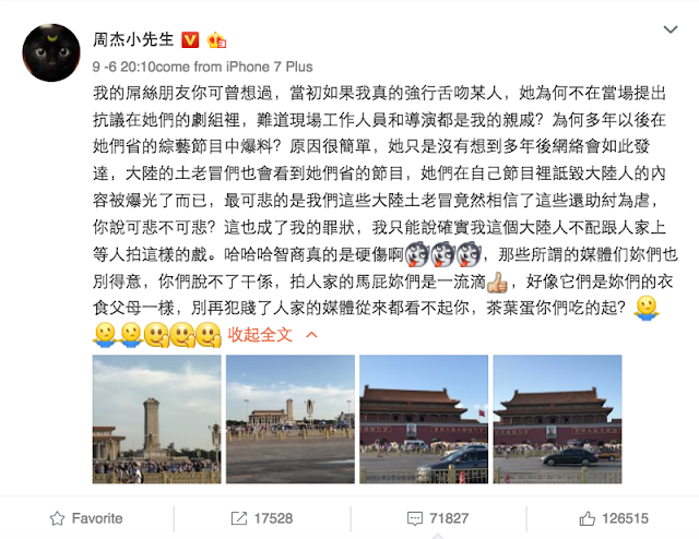 Ruby Lin Zhou Jie Controversy MOVEEE