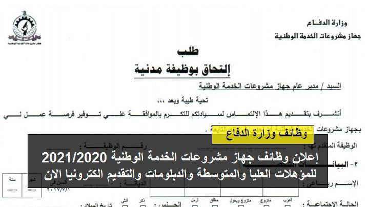 وظائف جهاز مشروعات الخدمة الوظنية 2020 - 2021, وظائف وزارة الدفاع, وظائف اليوم فى مصر