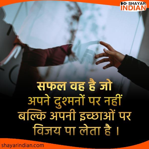 सफलता पर हिंदी सुविचार - Best Safalta Suvichar in Hindi